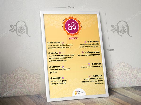 Om Poster with Frame 21cmx30cm
